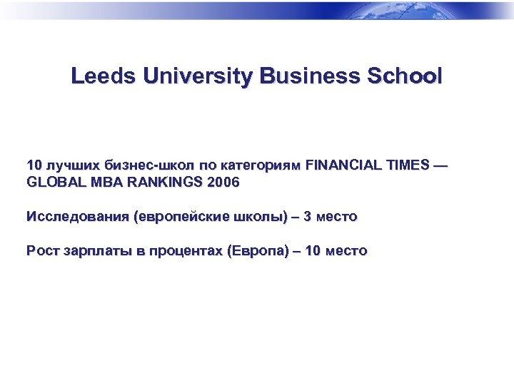 Leeds University Business School 10 лучших бизнес-школ по категориям FINANCIAL TIMES — GLOBAL MBA
