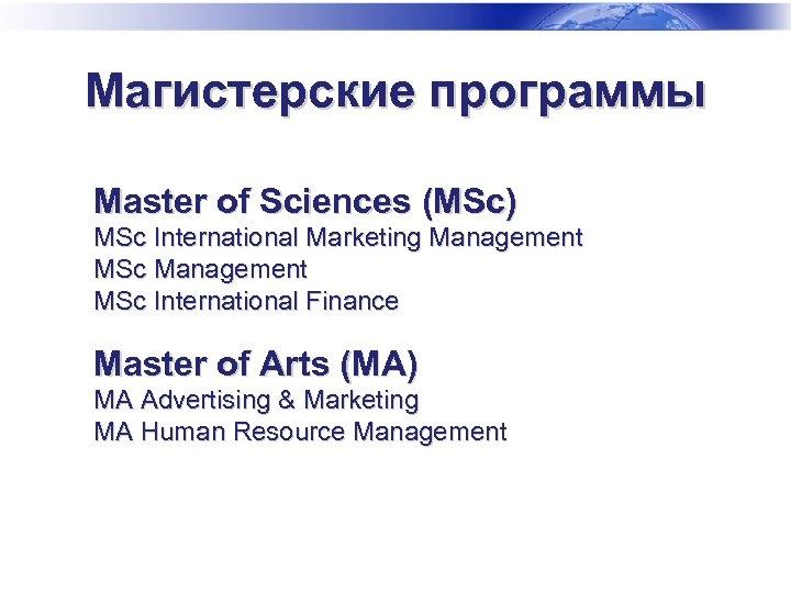 Магистерские программы Master of Sciences (MSc) MSc International Marketing Management MSc International Finance Master