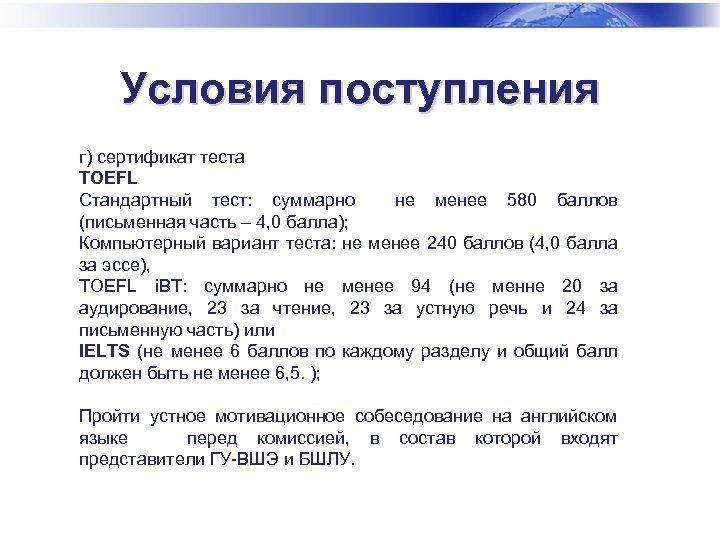 Условия поступления г) сертификат теста TOEFL Стандартный тест: суммарно не менее 580 баллов (письменная