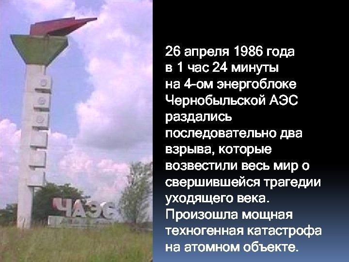 26 апреля 1986 года в 1 час 24 минуты на 4 -ом энергоблоке Чернобыльской