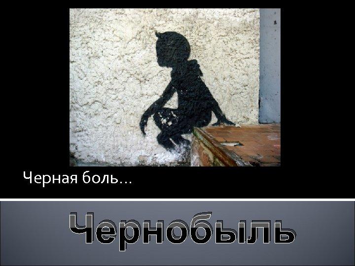 Черная боль… Чернобыль