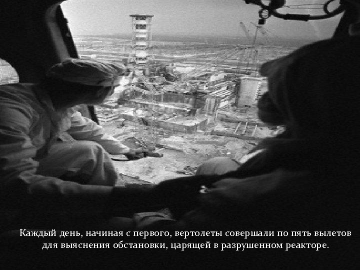 Каждый день, начиная с первого, вертолеты совершали по пять вылетов для выяснения обстановки, царящей