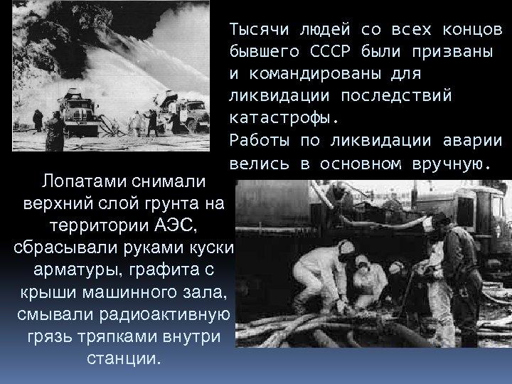 Тысячи людей со всех концов бывшего СССР были призваны и командированы для ликвидации последствий