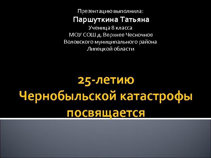Презентацию выполнила: Паршуткина Татьяна Ученица 8 класса МОУ СОШ д. Верхнее Чесночное Воловского муниципального