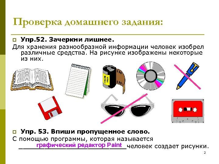 Проверка домашнего задания: Упр. 52. Зачеркни лишнее. Для хранения разнообразной информации человек изобрел различные