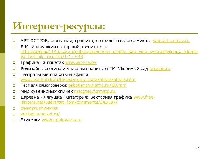Интернет-ресурсы: q q q AРТ-ОСТРОВ, станковая, графика, современная, керамика. . . wap. art-ostrov. ru