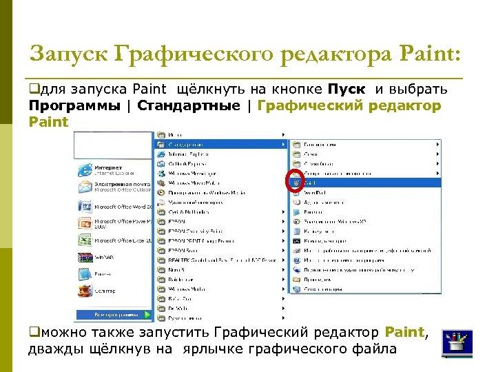 Запуск Графического редактора Paint: qдля запуска Paint щёлкнуть на кнопке Пуск и выбрать Программы