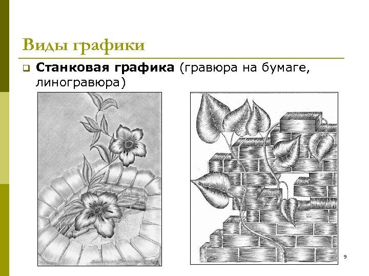Виды графики q Станковая графика (гравюра на бумаге, линогравюра) 9