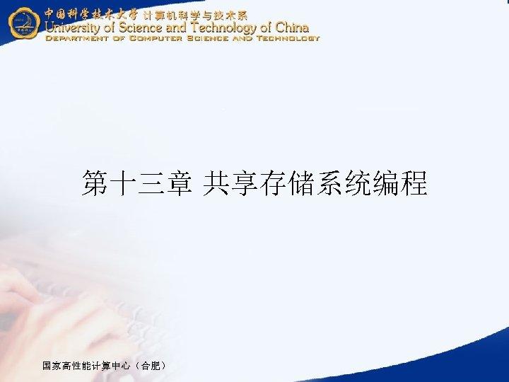第十三章 共享存储系统编程 国家高性能计算中心(合肥)