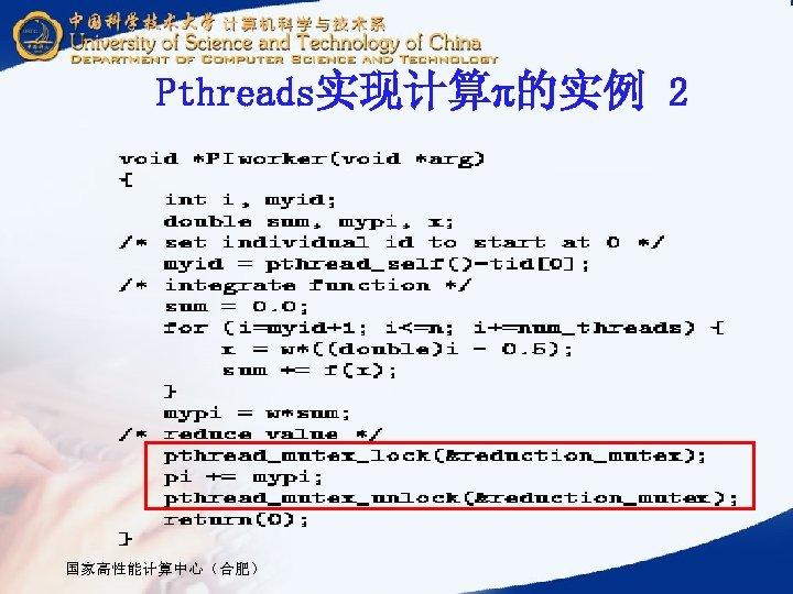 Pthreads实现计算 的实例 2 国家高性能计算中心(合肥)