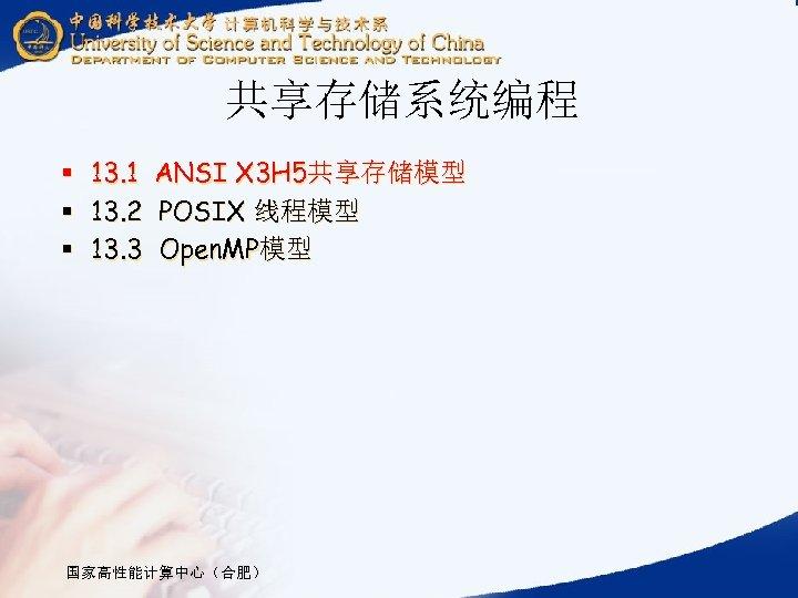 共享存储系统编程 § § § 13. 1 13. 2 13. 3 ANSI X 3 H