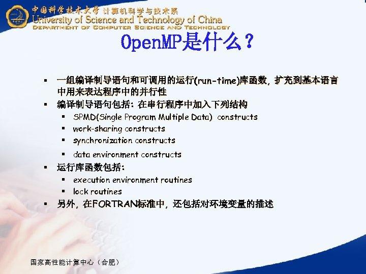 Open. MP是什么? § 一组编译制导语句和可调用的运行(run-time)库函数, 扩充到基本语言 中用来表达程序中的并行性 § 编译制导语句包括: 在串行程序中加入下列结构 § § § SPMD(Single Program