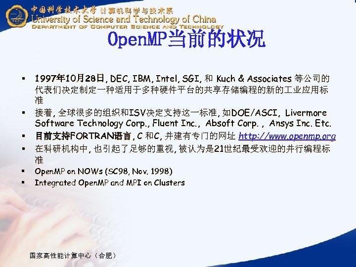 Open. MP当前的状况 § 1997年 10月28日, DEC, IBM, Intel, SGI, 和 Kuch & Associates 等公司的
