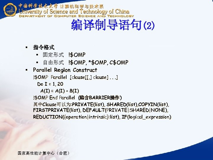 编译制导语句(2) § 指令格式 § 固定形式 !$OMP § 自由形式 !$OMP, *$OMP, C$OMP § Parallel Region