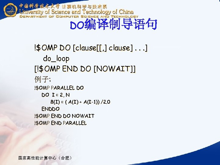 DO编译制导语句 !$OMP DO [clause[[, ] clause]. . . ] do_loop [!$OMP END DO [NOWAIT]]