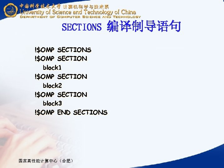 SECTIONS 编译制导语句 !$OMP SECTIONS !$OMP SECTION block 1 !$OMP SECTION block 2 !$OMP SECTION
