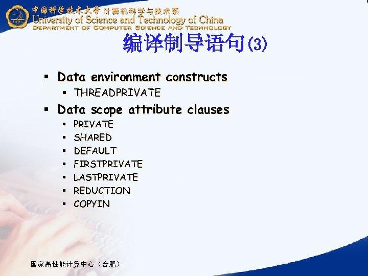 编译制导语句(3) § Data environment constructs § THREADPRIVATE § Data scope attribute clauses § §