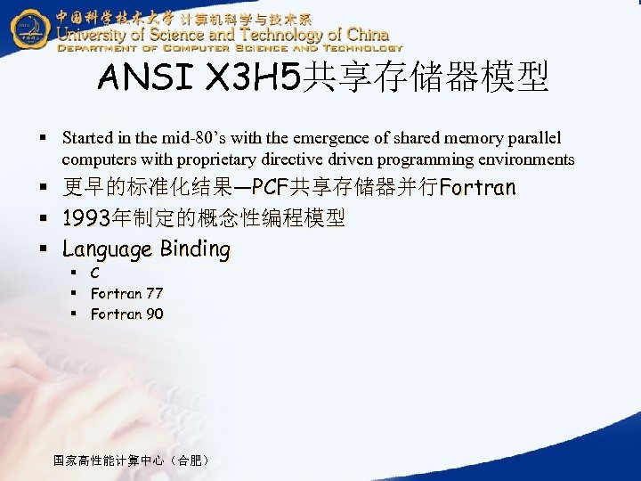 ANSI X 3 H 5共享存储器模型 § Started in the mid-80's with the emergence of