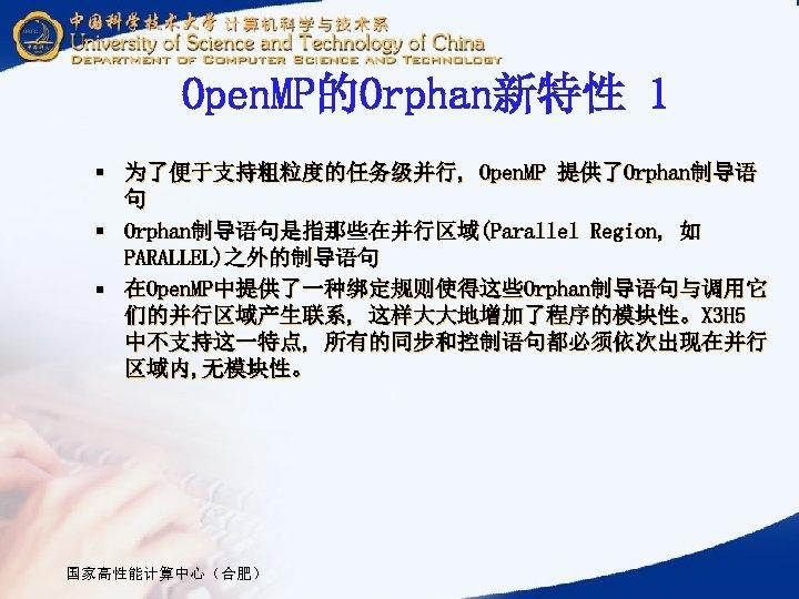 Open. MP的Orphan新特性 1 § 为了便于支持粗粒度的任务级并行, Open. MP 提供了Orphan制导语 句 § Orphan制导语句是指那些在并行区域(Parallel Region, 如 PARALLEL)之外的制导语句