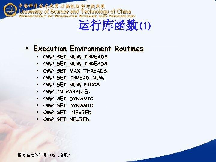 运行库函数(1) § Execution Environment Routines § § § § § OMP_SET_NUM_THREADS OMP_GET_MAX_THREADS OMP_GET_THREAD_NUM OMP_GET_NUM_PROCS