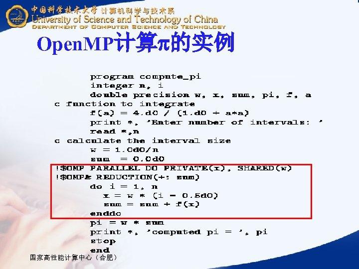 Open. MP计算 的实例 国家高性能计算中心(合肥)