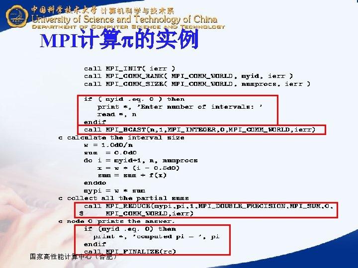 MPI计算 的实例 国家高性能计算中心(合肥)