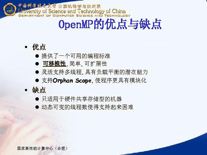 Open. MP的优点与缺点 § 优点 l l 提供了一个可用的编程标准 可移植性, 简单, 可扩展性 灵活支持多线程, 具有负载平衡的潜在能力 支持Orphan Scope,