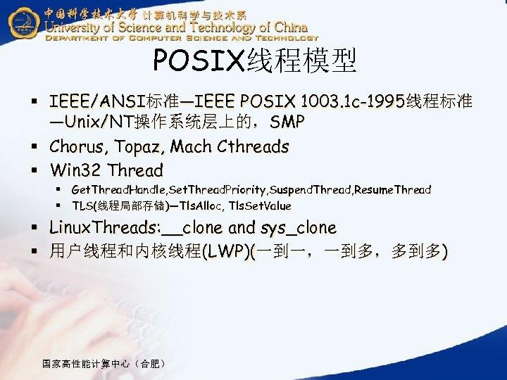 POSIX线程模型 § IEEE/ANSI标准—IEEE POSIX 1003. 1 c-1995线程标准 —Unix/NT操作系统层上的,SMP § Chorus, Topaz, Mach Cthreads §