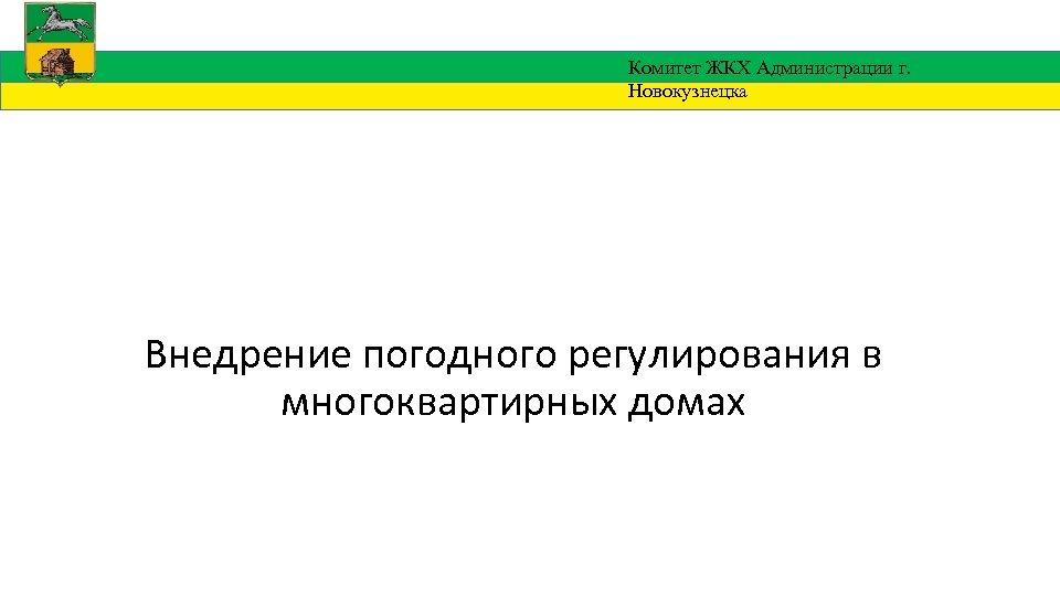 Комитет ЖКХ Администрации г. Новокузнецка Внедрение погодного регулирования в многоквартирных домах