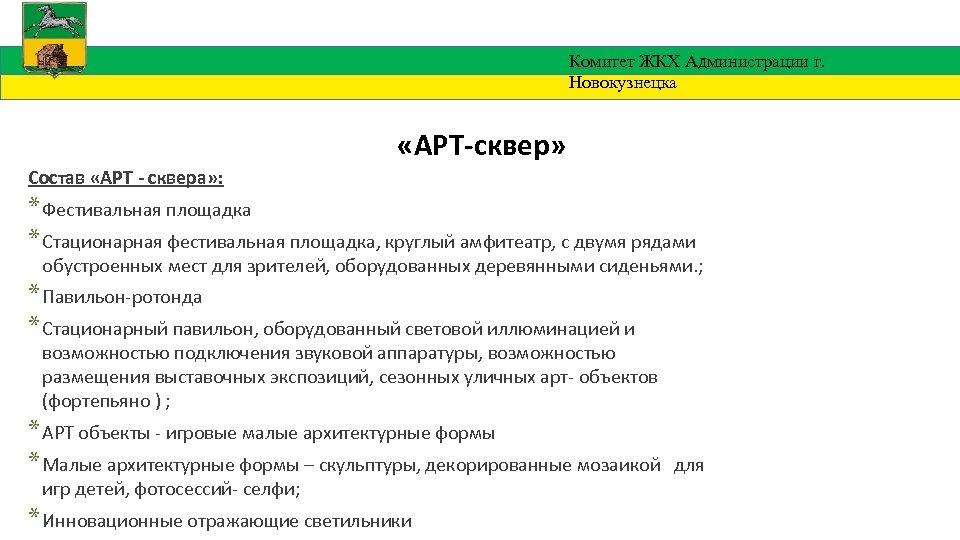 Комитет ЖКХ Администрации г. Новокузнецка «АРТ-сквер» Состав «АРТ - сквера» : * Фестивальная площадка