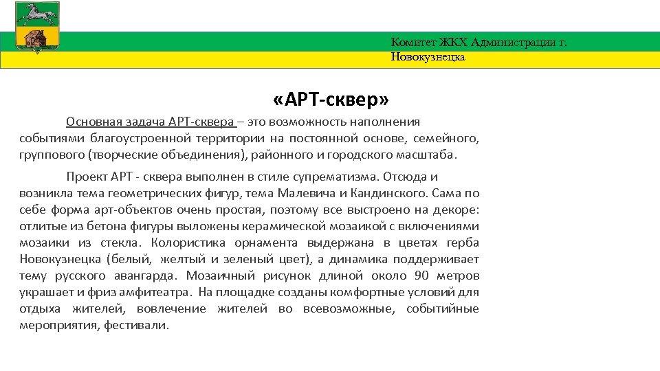 Комитет ЖКХ Администрации г. Новокузнецка «АРТ-сквер» Основная задача АРТ-сквера – это возможность наполнения событиями