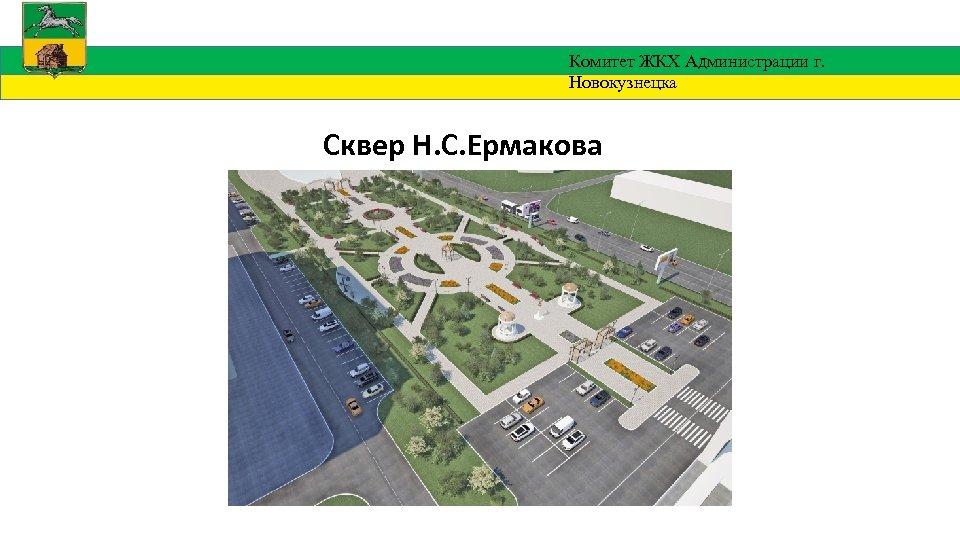 Комитет ЖКХ Администрации г. Новокузнецка Сквер Н. С. Ермакова