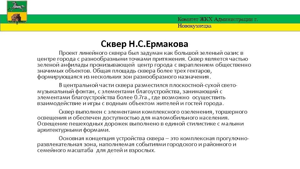 Комитет ЖКХ Администрации г. Новокузнецка Сквер Н. С. Ермакова Проект линейного сквера был задуман