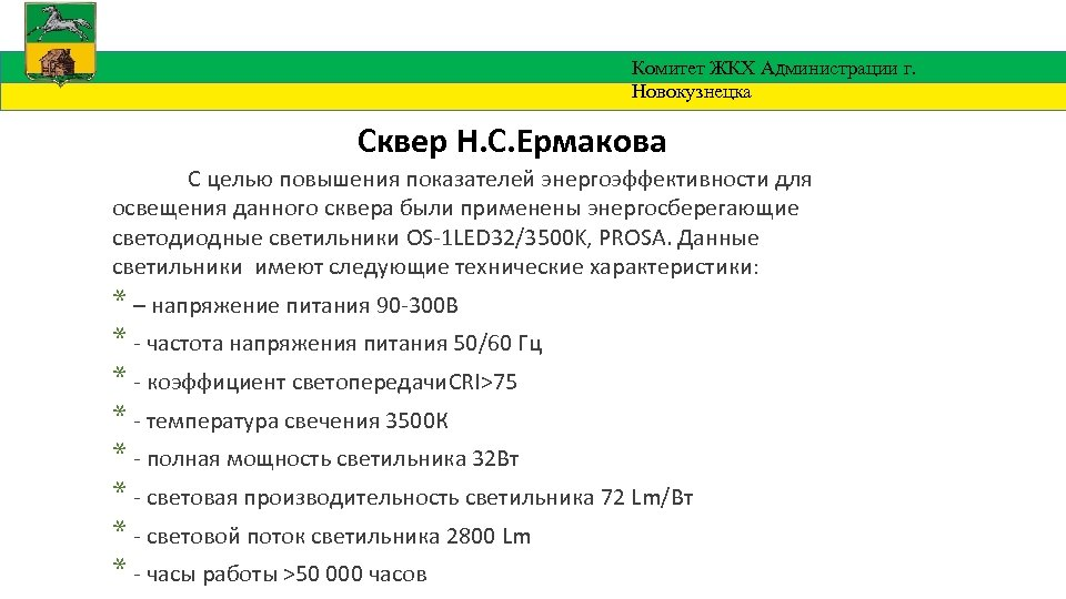 Комитет ЖКХ Администрации г. Новокузнецка Сквер Н. С. Ермакова С целью повышения показателей энергоэффективности