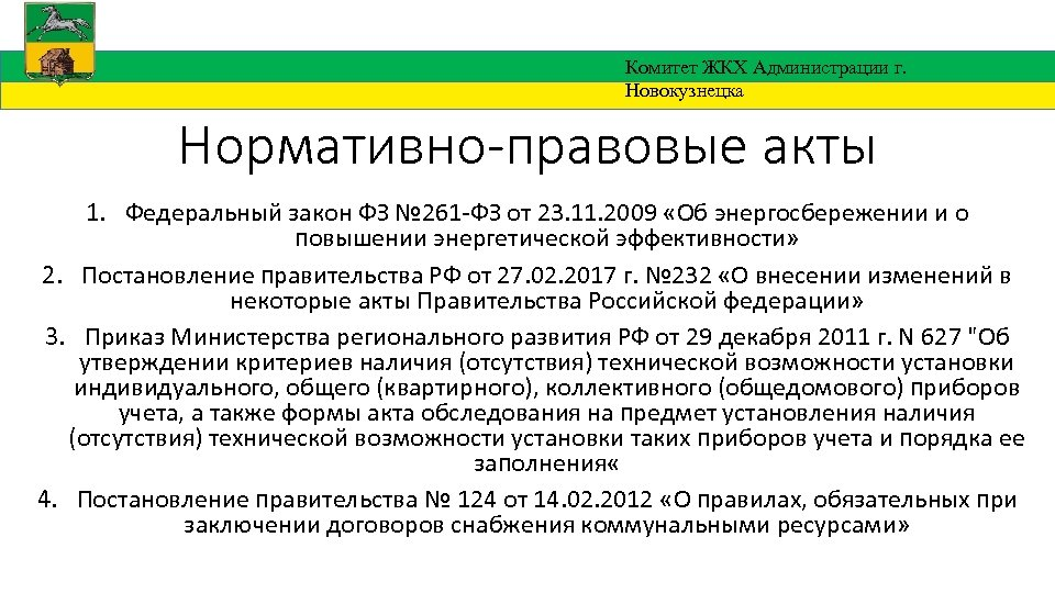 Комитет ЖКХ Администрации г. Новокузнецка Нормативно-правовые акты 1. Федеральный закон ФЗ № 261 -ФЗ