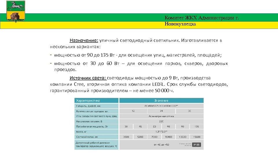 Комитет ЖКХ Администрации г. Новокузнецка Назначение: уличный светодиодный светильник. Изготавливается в нескольких вариантах: -