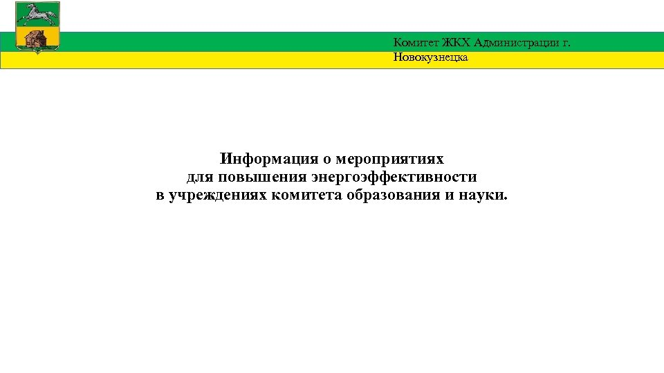 Комитет ЖКХ Администрации г. Новокузнецка Информация о мероприятиях для повышения энергоэффективности в учреждениях комитета