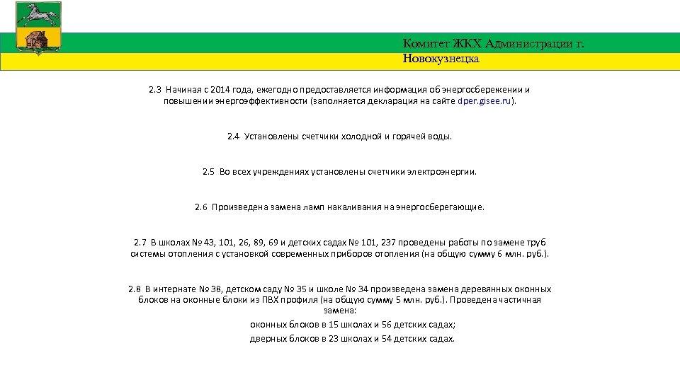 Комитет ЖКХ Администрации г. Новокузнецка 2. 3 Начиная с 2014 года, ежегодно предоставляется информация