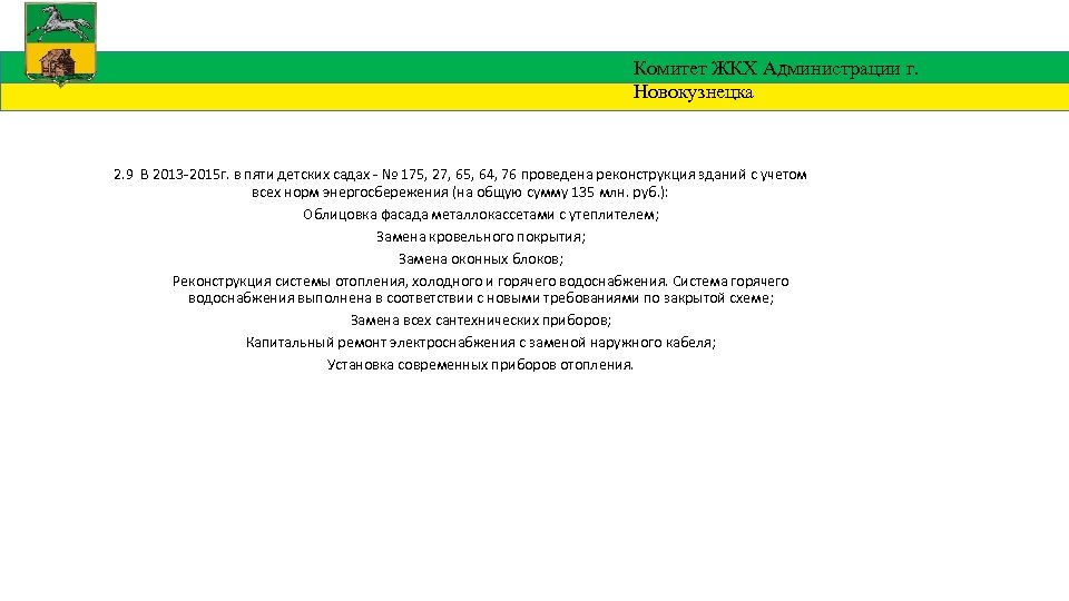 Комитет ЖКХ Администрации г. Новокузнецка 2. 9 В 2013 -2015 г. в пяти детских