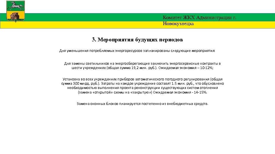 Комитет ЖКХ Администрации г. Новокузнецка 3. Мероприятия будущих периодов Для уменьшения потребляемых энергоресурсов запланированы