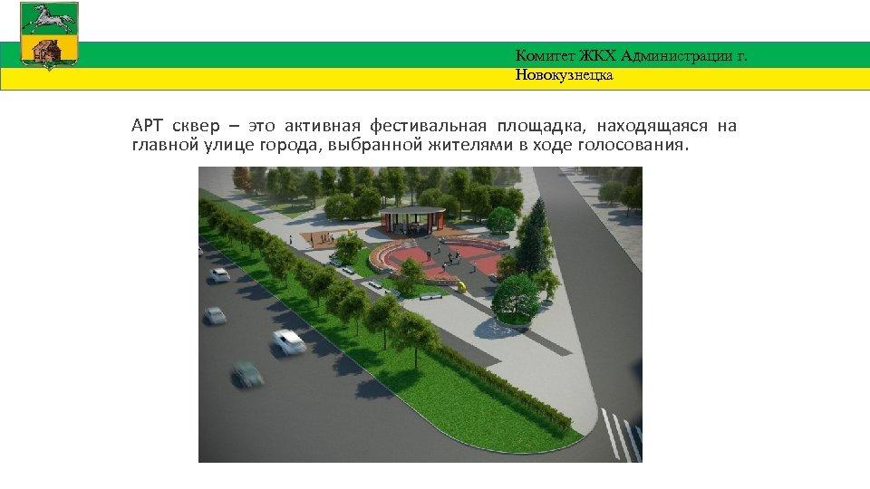 Комитет ЖКХ Администрации г. Новокузнецка АРТ сквер – это активная фестивальная площадка, находящаяся на