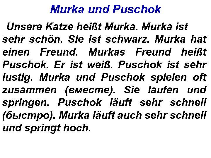 Murka und Puschok Unsere Katze heißt Murka ist sehr schön. Sie ist schwarz. Murka