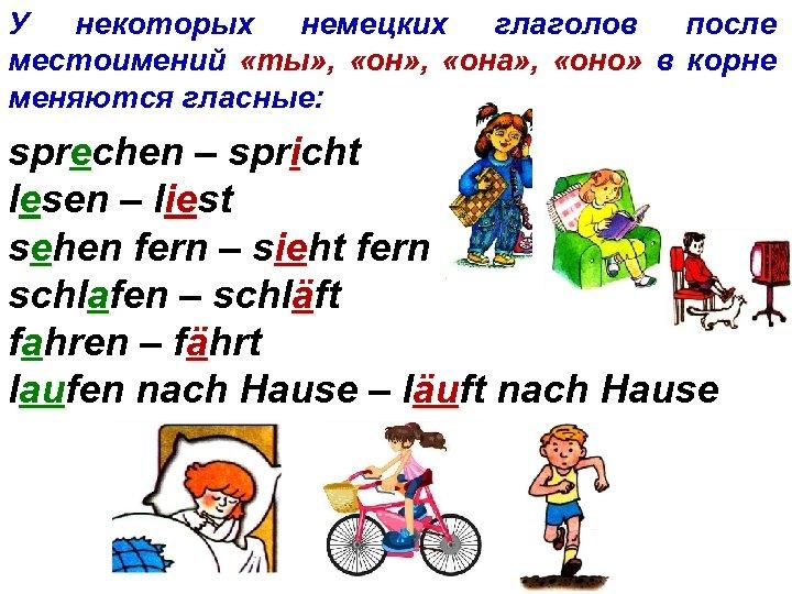 У некоторых немецких глаголов после местоимений «ты» , «она» , «оно» в корне меняются