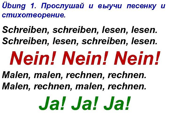 Übung 1. Прослушай и выучи песенку и стихотворение. Schreiben, schreiben, lesen. Schreiben, lesen, schreiben,