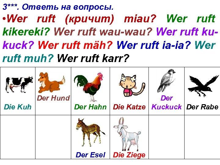 3***. Ответь на вопросы. • Wer ruft (кричит) miau? Wer ruft kikereki? Wer ruft
