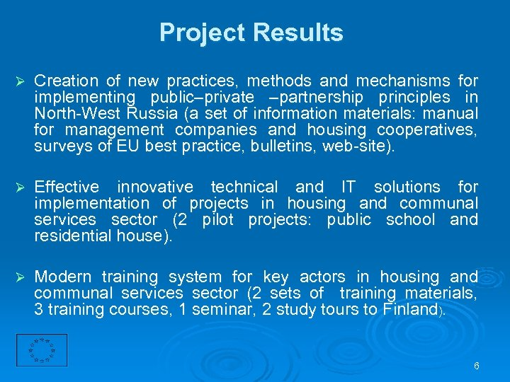Project Results Ø Creation of new practices, methods and mechanisms for implementing public–private –partnership