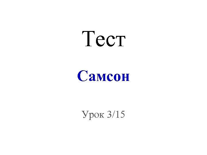 Тест Самсон Урок 3/15