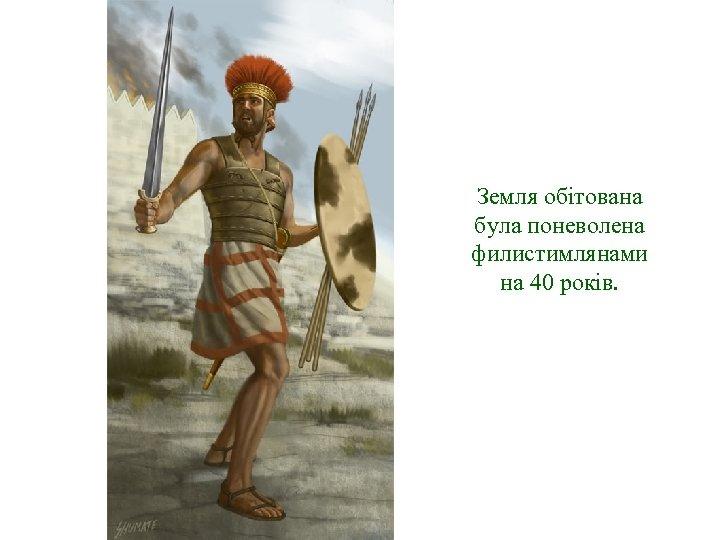 Земля обітована була поневолена филистимлянами на 40 років.