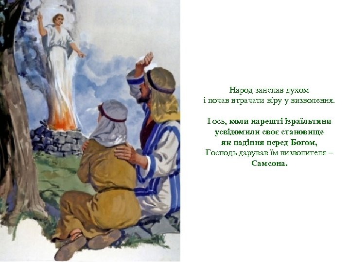 Народ занепав духом і почав втрачати віру у визволення. І ось, коли нарешті ізраїльтяни