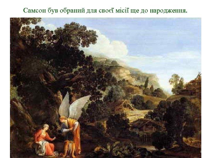 Самсон був обраний для своєї місії ще до народження.